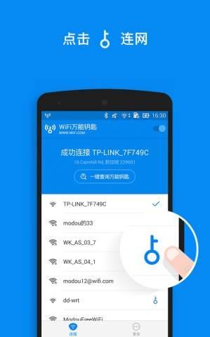 unnamed 2 WiFi万能钥匙 4.3.41 国际去广告版   免费WIFI热点获取工具 WIFI热点 WiFi万能钥匙 Wifi