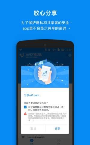 unnamed 3 WiFi万能钥匙 4.3.41 国际去广告版   免费WIFI热点获取工具 WIFI热点 WiFi万能钥匙 Wifi