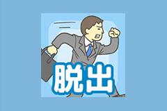逃离公司 汉化版 – 十分趣味解谜逃出手游(安卓/iOS)