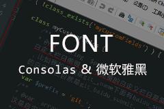 Notepad++ 编辑器最佳字体:Consolas和微软雅黑混合