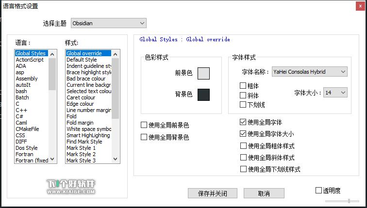 yahei consolas Notepad++ 编辑器最佳字体:Consolas和微软雅黑混合