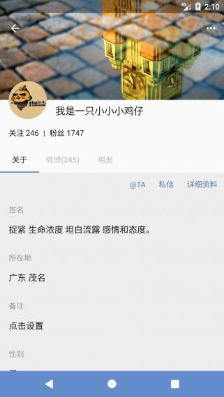 0 2 321x570 Share微博客户端   比官方更好的体验,支持布局样式