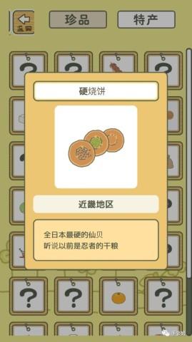 0 3 最近很火的手游《青蛙旅行》(旅かえる)汉化版 青蛙旅行汉化版 青蛙旅行 手游