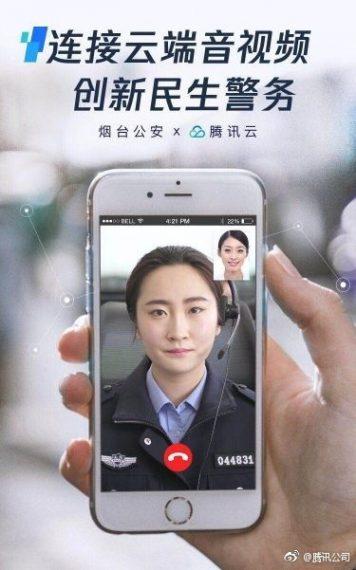 """08dfa910576eaaa 356x570 腾讯上线""""一键视频报警""""功能,在微信里能报警 微信"""