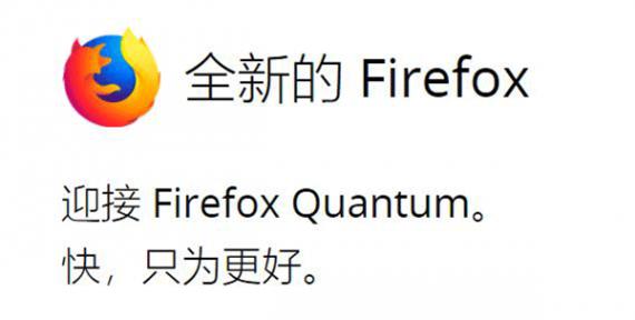 20180104 193819 283 570x288 Mozilla表示将删除部分用户浏览器的崩溃报告 Mozilla