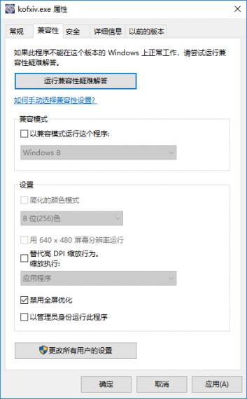 20180107162402 353x570 CompatibilityManager   禁用Windows 10全屏优化,解决游戏出错/性能下降