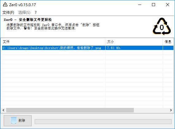 20180107182700 570x421 Zer0 汉化版   安全的删除文件,不怕被恢复出来 恢复 安全 删除文件 Zer0