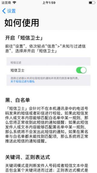392x696bb 1 1 321x570 [限时免费] 短信卫士   iOS垃圾短信过滤,支持关键词过滤
