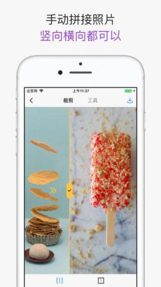 392x696bb 1 6 321x570 Picsew   非常顺手好用的iOS长截图和长图拼接 长图拼接 Picsew iOS长截图