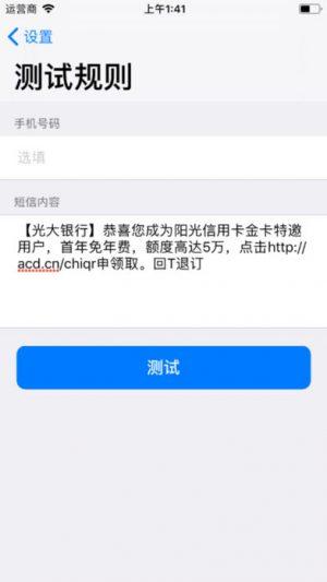 392x696bb 2 1 300x533 [限时免费] 短信卫士   iOS垃圾短信过滤,支持关键词过滤 限时免费 短信卫士 ios限时免费 iOS短信过滤