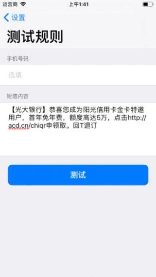 392x696bb 2 1 321x570 [限时免费] 短信卫士   iOS垃圾短信过滤,支持关键词过滤
