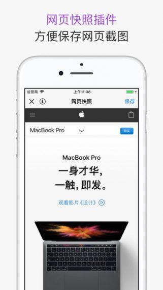 392x696bb 3 5 321x570 Picsew   非常顺手好用的iOS长截图和长图拼接 长图拼接 Picsew iOS长截图