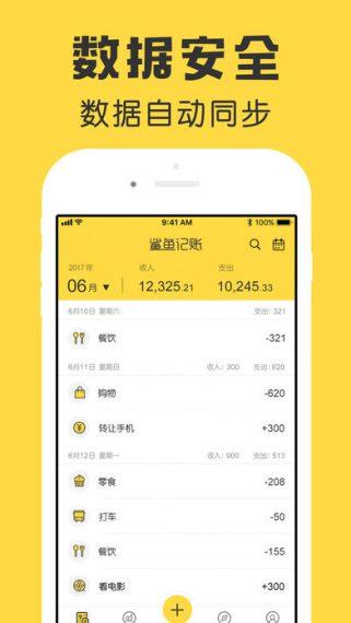 392x696bb 5 321x570 [限时免费] 鲨鱼记账 Pro   iOS专业的生活记账软件 鲨鱼记账 Pro 限时免费 生活记账 ios限时免费