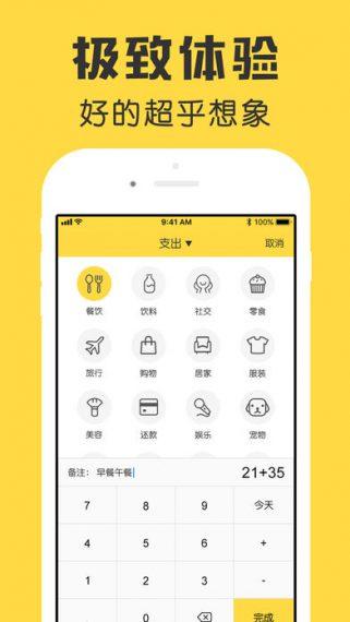 392x696bb 7 321x570 [限时免费] 鲨鱼记账 Pro   iOS专业的生活记账软件 鲨鱼记账 Pro 限时免费 生活记账 ios限时免费
