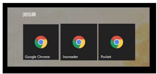 3ab89ea22ab80b6d0c3223a2a395e76a 让 Windows 10 开始菜单中的 Chrome 应用图标正确显示 Windows 10 Win10技巧 Chrome