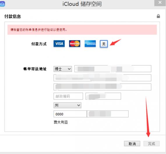 """56645bb1cb134954b67b23d2504e9258d0094a5f 570x529 不想用""""云上贵州"""" iCloud?苹果 Apple ID 转区方法"""