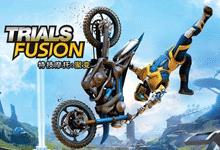[限时免费] 《特技摩托:聚变》Trials: fusion - 异常刺激的飙车