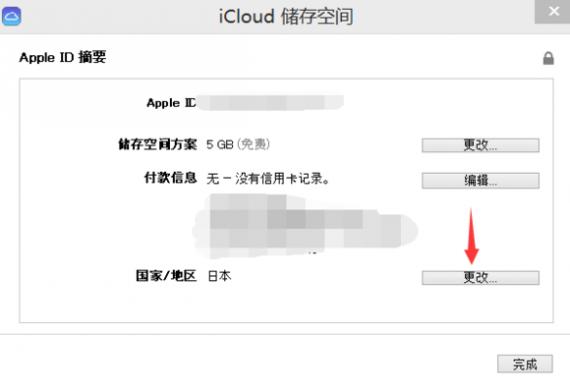 """bba75101a18b87d6130160a9010828381e30fd05 570x389 不想用""""云上贵州"""" iCloud?苹果 Apple ID 转区方法"""
