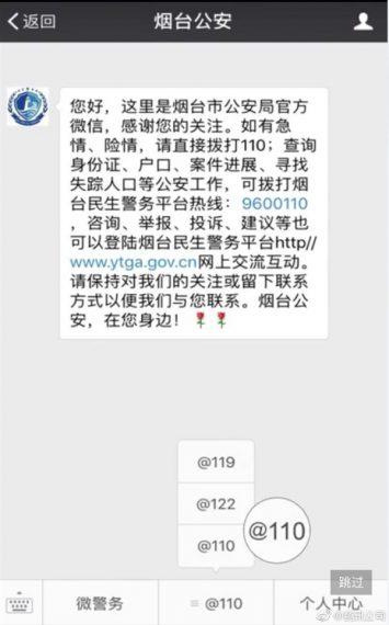 """e5bd3f22d89fa8d 355x570 腾讯上线""""一键视频报警""""功能,在微信里能报警 微信"""