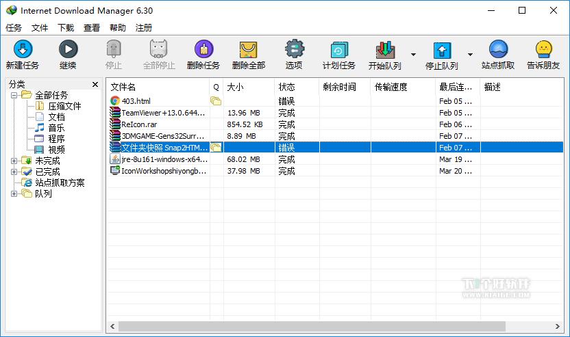 idm IDM 6.32 Build 2 最新中文绿色版下载   简单粗暴的下载工具(支持百度云) 视频 百度云 下载 IDM