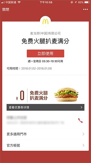 mshb 吃货福利:微信小程序注册「麦当劳」账号送汉堡 福利