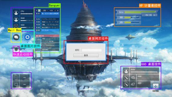 plugin 1 570x320 SAO Utils   很酷的刀剑神域桌面启动器,还支持VR模式