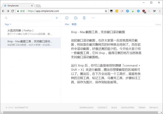 simplenote 570x401 Simplenote   轻量级纯文本笔记软件,支持多平台云同步