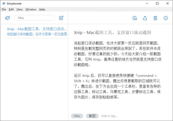 simplenote3 570x400 Simplenote   轻量级纯文本笔记软件,支持多平台云同步