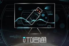 优启通 3.5.2019.0928 VIP无广告版 - U盘启动盘(PE)制作工具