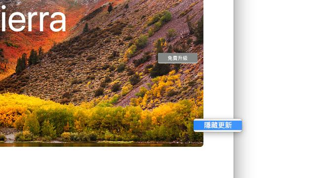 如何停止、隱藏升級到 macOS High Sierra 更新通知?