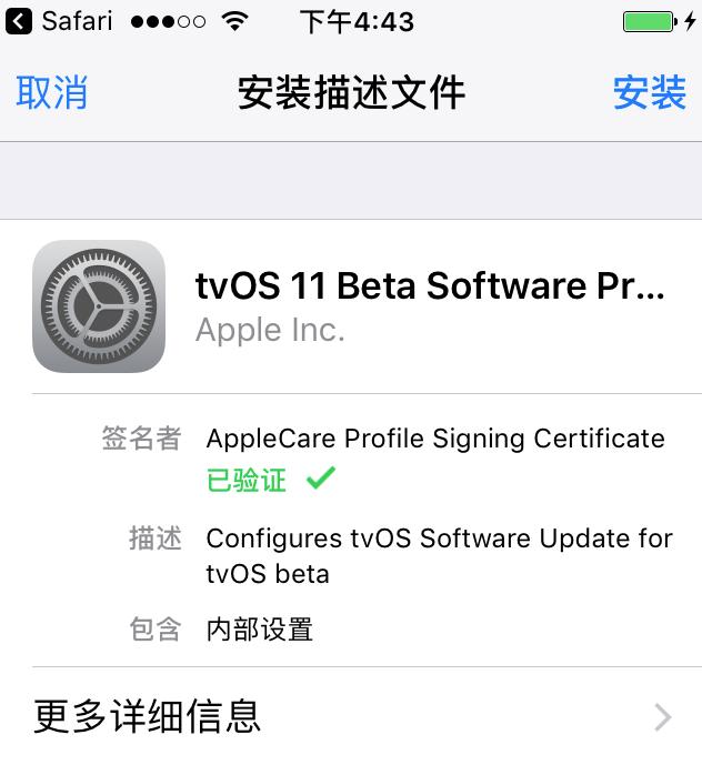 20180208012052 永久屏蔽苹果iOS11系统自动更新描述文件 iOS11
