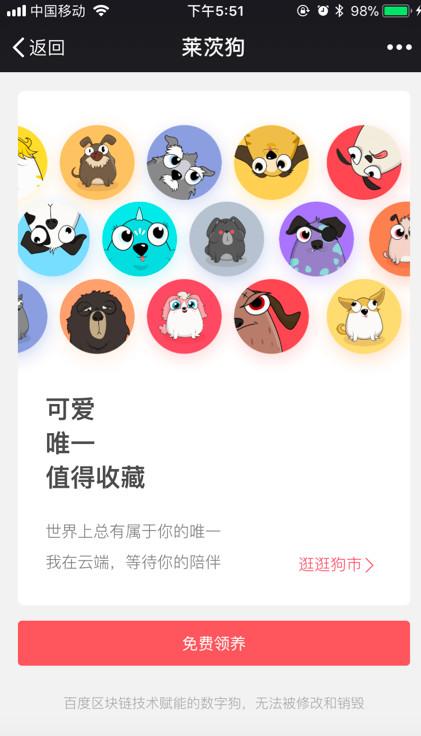 """百度推出区块链游戏项目""""莱茨狗"""" 热点资讯 第3张"""