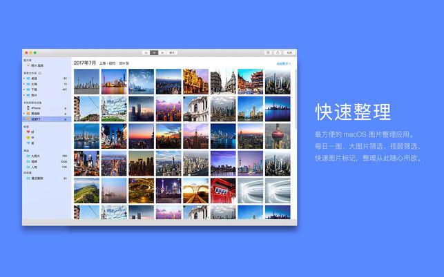 643x0w 看图 for Mac   腾讯良心图片浏览工具,支持人脸识别 看图 图片浏览