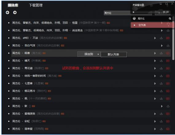 lyplay 570x439 灵音播放器   全网音乐聚合搜索(QQ音乐/网易/虾米/酷狗)