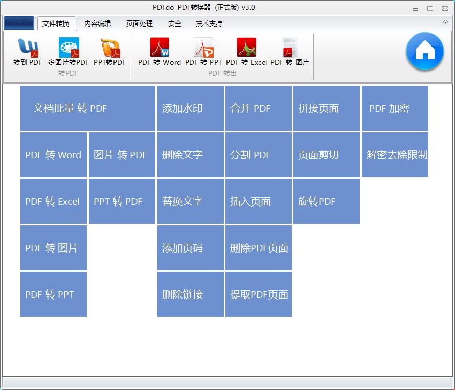 pdfdo pdf PDFDO PDF转换器 3.0 绿色特别版   多功能PDF转换工具 解密PDF PDF转换 PDFDO PDF