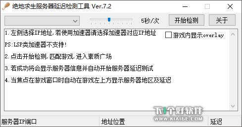 pubg ping 如何查绝地求生服务器延迟?绝地求生服务器延迟检测工具 V7.2 绝地求生服务器延迟 绝地求生延迟检测 绝地求生