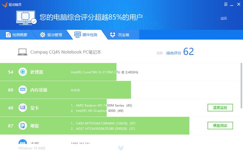 2017 09 29 111713 驱动精灵 9.61.419 去广告绿色版   装机安装驱动必备工具 驱动精灵绿色版 驱动精灵 驱动