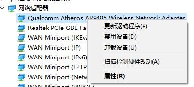 2018 02 08 082751 92 解决 Win10 突然断开 WiFi,需要重启才能恢复 网卡驱动 Win10技巧 Win10 Wifi