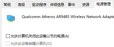 2018 02 08 102853 81 解决 Win10 突然断开 WiFi,需要重启才能恢复 网卡驱动 Win10技巧 Win10 Wifi