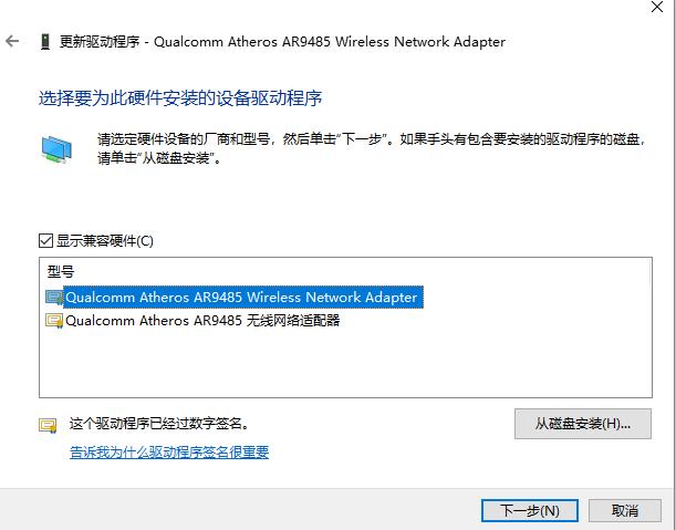2018 02 08 103243 81 解决 Win10 突然断开 WiFi,需要重启才能恢复 网卡驱动 Win10技巧 Win10 Wifi