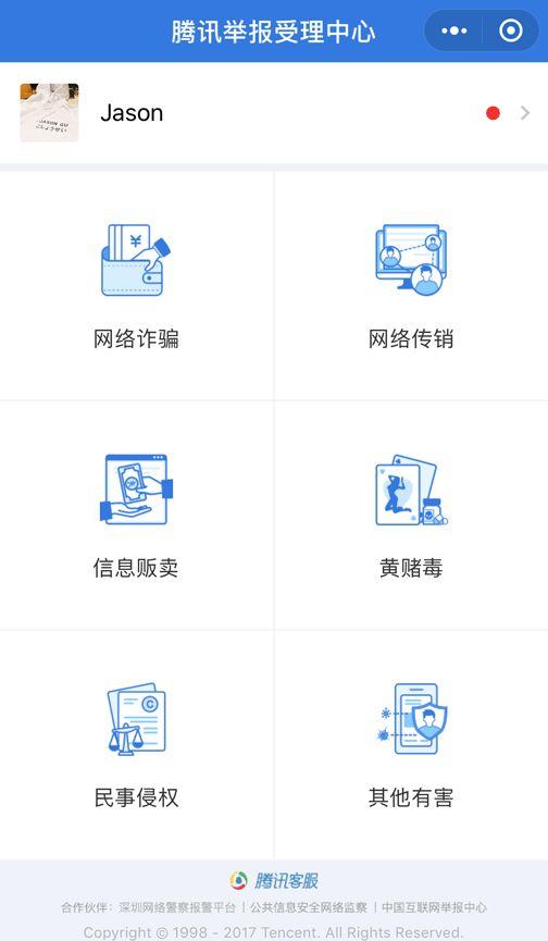 """20180327091601 3622 微信官方提醒:有些""""红包""""一定不要抢 微信"""