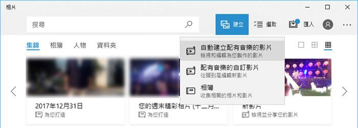 6b4f5a32a404fbf4f9125e8ea55e62fd 1 使用 Windows 10 的「相片」建立有背景乐的幻灯片相册 幻灯片相册 Windows 10 Win10技巧