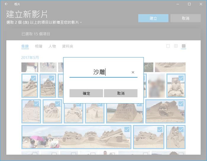 6b4f5a32a404fbf4f9125e8ea55e62fd 3 使用 Windows 10 的「相片」建立有背景乐的幻灯片相册 幻灯片相册 Windows 10 Win10技巧