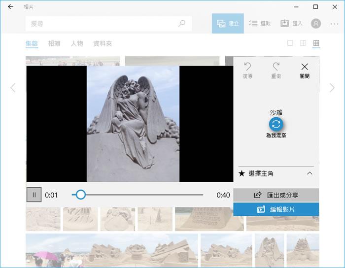 6b4f5a32a404fbf4f9125e8ea55e62fd 4 使用 Windows 10 的「相片」建立有背景乐的幻灯片相册 幻灯片相册 Windows 10 Win10技巧