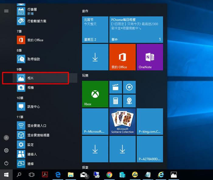 6b4f5a32a404fbf4f9125e8ea55e62fd 使用 Windows 10 的「相片」建立有背景乐的幻灯片相册 幻灯片相册 Windows 10 Win10技巧
