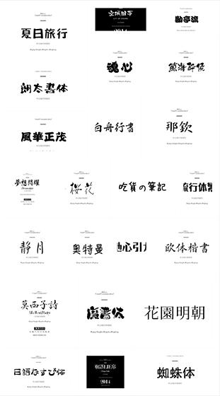 """72 japanese fonts [字体] 72款日文字体打包下载,亮点是""""奥特曼&小怪兽""""字体 日文字体 字体 VIP专享"""