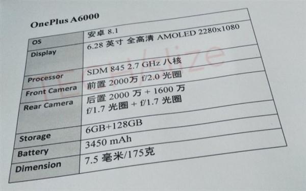 7bf1a74a2e45655 一加6配置单曝光:6.2寸19:9全面屏、骁龙845+128GB 一加