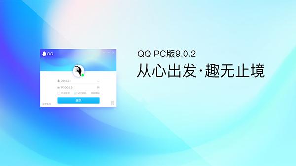 d42f10addac665e QQ v9.0.2 体验版发布:优化群聊图片下载速度 QQ
