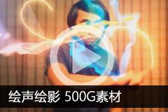 [绘声绘影] 500G素材免费下载:片头开场模板/文字片头宣传/展示视频
