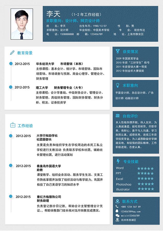 jlmb300 [WORD] 300多套最新个人简历模板+简历封面 个人简历模板 个人简历 WORD模板 Word